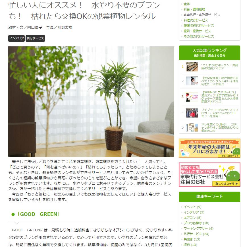 SUUMO_観葉植物レンタル