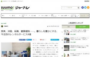 SUUMO_レンタルサービス4選